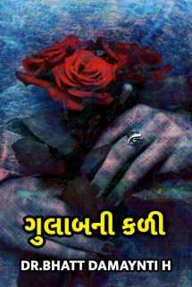 Dr.Bhatt Damaynti H. દ્વારા ગુલાબ ની કળી - 1 ગુજરાતીમાં