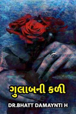 GULABNI KALI - 1 by Dr.Bhatt Damaynti H. in Gujarati