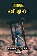Sanket Vyas Sk, ઈશારો દ્વારા Time નથી હોતો !!! ગુજરાતીમાં