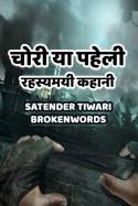 चोरी या पहेली - रहस्यमयी कहानी - 1 बुक Satender_tiwari_brokenwords द्वारा प्रकाशित हिंदी में