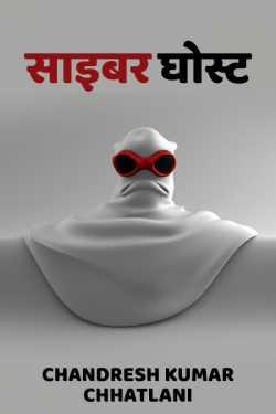 Cyber Ghost by Chandresh Kumar Chhatlani in Hindi