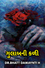 ગુલાબની કળી  by Dr.Bhatt Damaynti H. in Gujarati