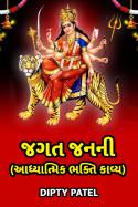 Dipty Patel દ્વારા જગત જનની - (આધ્યાત્મિક ભક્તિ કાવ્ય) ગુજરાતીમાં