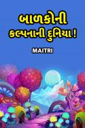 Maitri દ્વારા બાળકોની કલ્પનાની દુનિયા! ગુજરાતીમાં