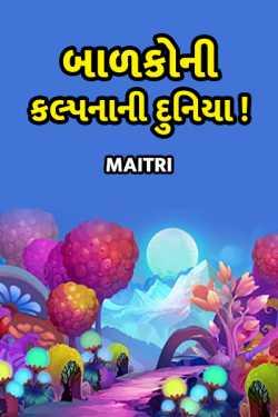 badakoni kalpnani duniya by Maitri in Gujarati