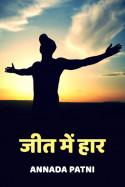 जीत में हार बुक Annada patni द्वारा प्रकाशित हिंदी में