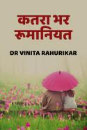 कतरा भर रूमानियत बुक Dr Vinita Rahurikar द्वारा प्रकाशित हिंदी में