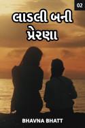Bhavna Bhatt દ્વારા લાડલી બની પ્રેરણા... - ભાગ-૨ ગુજરાતીમાં