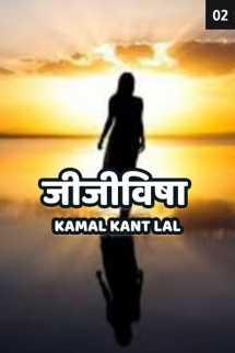 जीजीविषा - 2 बुक KAMAL KANT LAL द्वारा प्रकाशित हिंदी में