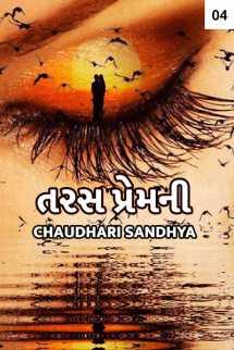 Chaudhari sandhya દ્વારા તરસ પ્રેમની - ૪ ગુજરાતીમાં