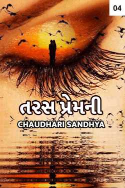Taras premni - 4 by Chaudhari sandhya in Gujarati
