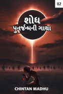 chintan madhu દ્વારા શોધ – પુર્નજન્મની ગાથા - ૨ ગુજરાતીમાં