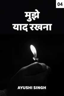 मुझे याद रखना - 4 बुक Ayushi Singh द्वारा प्रकाशित हिंदी में