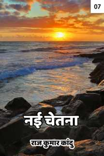 नई चेतना - 7 बुक राज कुमार कांदु द्वारा प्रकाशित हिंदी में