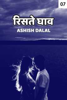 रिसते घाव (भाग -७) बुक Ashish Dalal द्वारा प्रकाशित हिंदी में