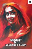 भदूकड़ा - 21 बुक vandana A dubey द्वारा प्रकाशित हिंदी में