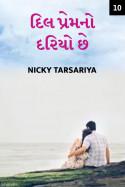 Nicky Tarsariya દ્વારા દિલ પ્રેમનો દરિયો છે - 10 ગુજરાતીમાં