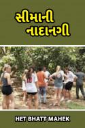 Het Bhatt Mahek દ્વારા સીમાની નાદાનગી ગુજરાતીમાં