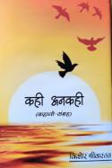 कही अनकही - किशोर श्रीवास्तव बुक राजीव तनेजा द्वारा प्रकाशित हिंदी में