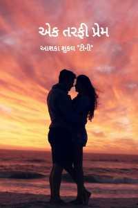 એક તરફી પ્રેમ