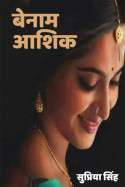 बेनाम आशिक। बुक सुप्रिया सिंह द्वारा प्रकाशित हिंदी में