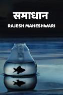 समाधान बुक Rajesh Maheshwari द्वारा प्रकाशित हिंदी में
