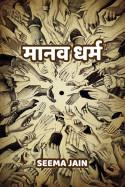 मानव धर्म बुक Seema Jain द्वारा प्रकाशित हिंदी में