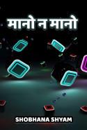 मानो न मानो बुक Shobhana Shyam द्वारा प्रकाशित हिंदी में