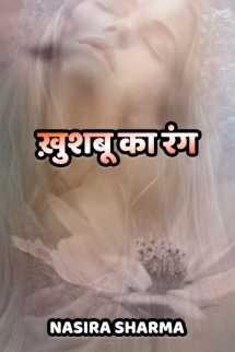 ख़ुशबू का रंग बुक Nasira Sharma द्वारा प्रकाशित हिंदी में
