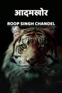 आदमखोर - 1 बुक Roop Singh Chandel द्वारा प्रकाशित हिंदी में