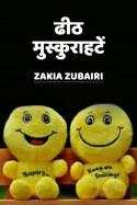 ढीठ मुस्कुराहटें... - 1 बुक Zakia Zubairi द्वारा प्रकाशित हिंदी में