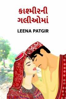 Leena Patgir દ્વારા કાશ્મીરની ગલીઓમાં... 1 ગુજરાતીમાં