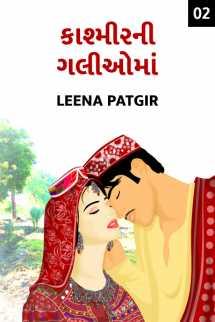 Leena Patgir દ્વારા કાશ્મીરની ગલીઓમાં... 2 ગુજરાતીમાં