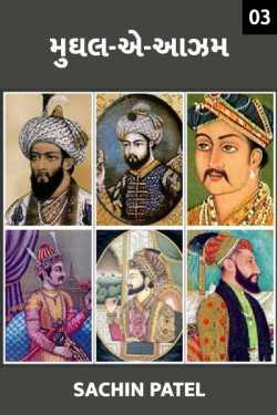 mughal-e-azam - 3 by sachin patel in Gujarati
