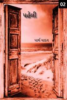 યાદવ પાર્થ દ્વારા પહેલી - 2 ગુજરાતીમાં