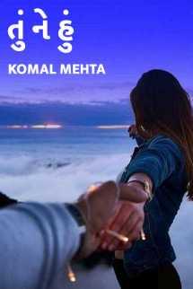 Komal Mehta દ્વારા તું ને હું ગુજરાતીમાં