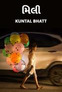Kuntal Bhatt દ્વારા મિલી ગુજરાતીમાં