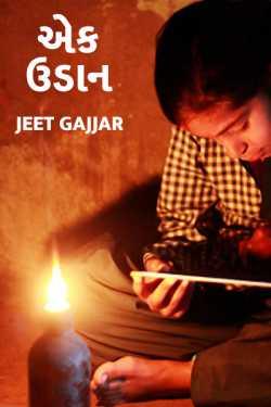Ek Udaan by Jeet Gajjar in Gujarati
