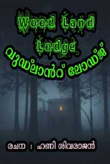 Woodland Lodge by ഹണി ശിവരാജന് .....Hani Sivarajan..... in Malayalam
