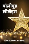 बॉलीवुड लीजेंड्स बुक Shakuntala Sinha द्वारा प्रकाशित हिंदी में