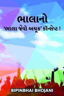 Bipinbhai Bhojani દ્વારા ભાલાનો 'ભાલા જેવો અચૂક' કૉન્સેપ્ટ ! ગુજરાતીમાં