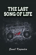 The Last Song of Life by Sunil Kapadia in English