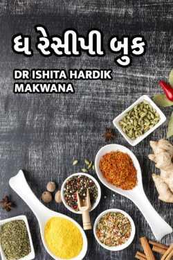 A Recipe Book By Ishita in Gujarati