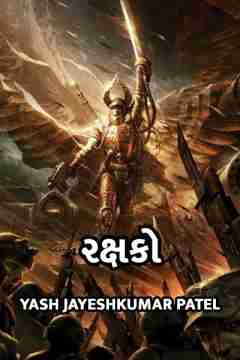 રક્ષકો by Yash Jayeshkumar Patel in Gujarati