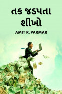 Amit R. Parmar દ્વારા તક જડપતા શીખો - 1 ગુજરાતીમાં