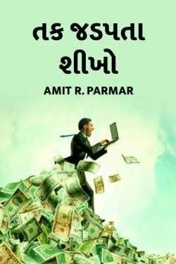 તક જડપતા શીખો by Amit R Parmar in :language