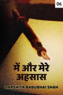 मे और मेरे अह्सास - 6 बुक Darshita Babubhai Shah द्वारा प्रकाशित हिंदी में