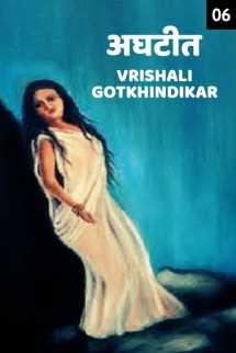 अघटीत - भाग ६ मराठीत Vrishali Gotkhindikar