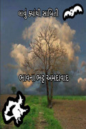 Bhavna Bhatt દ્વારા લાવું ક્યાંથી સાબિતી ગુજરાતીમાં