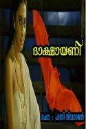 ദാക്ഷായണി by ഹണി ശിവരാജന് .....Hani Sivarajan..... in Malayalam}